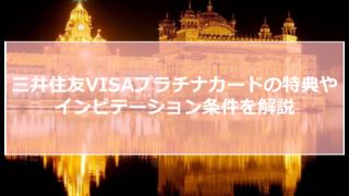 三井住友VISAプラチナプラチナカード