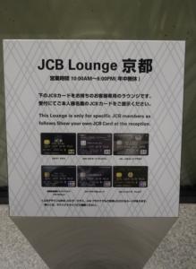 JCB Lounge 京都の入り口