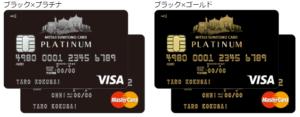 三井住友VISAプラチナカードのデザイン